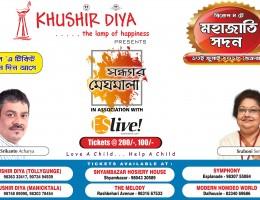 Sondhar Meghomala with ES Live
