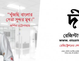 deepti-banner-image